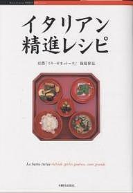 イタリアン精進レシピ 新しいジャンルの登場 上品 笹島保弘 3000円以上送料無料 レシピ 新登場
