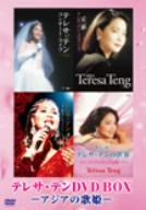 【100円クーポン配布中!】テレサ・テンDVD-BOX -アジアの歌姫-/テレサ・テン