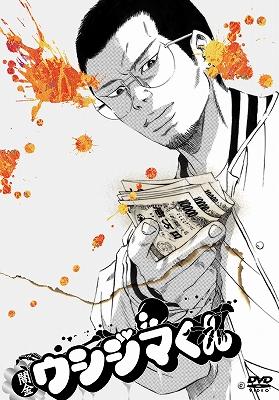 【100円クーポン配布中!】闇金ウシジマくん ディレクターズカット版 DVD-BOX/山田孝之