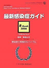 【100円クーポン配布中!】最新感染症ガイド R-Book 2006 日本版Red Book 感染症の実践的なバイブル/米国小児科学会