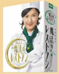 【100円クーポン配布中!】水野真紀の魔法のレストラン DVD-BOX/水野真紀