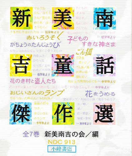 【100円クーポン配布中!】新美南吉童話傑作選 全7冊