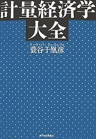 計量経済学大全/蓑谷千凰彦【合計3000円以上で送料無料】