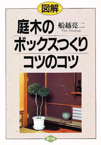図解庭木のボックスつくりコツのコツ/船越亮二【3000円以上送料無料】