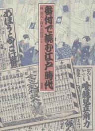 番付で読む江戸時代/林英夫/青木美智男