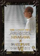 【100円クーポン配布中!】NINAGAWA SHAKESPEARE VII DVD-BOX/小出恵介/唐沢寿明/他