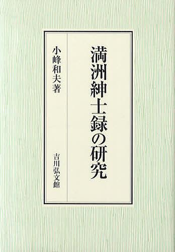 満洲紳士録の研究/小峰和夫