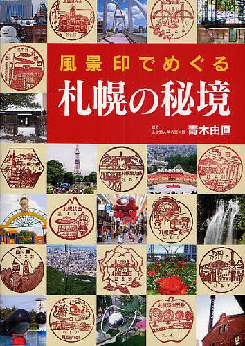 風景印でめぐる札幌の秘境 SALENEW大人気 青木由直 旅行 3000円以上送料無料 永遠の定番