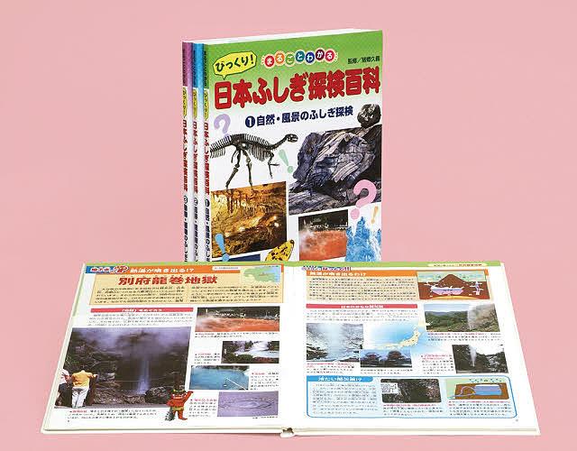 びっくり!日本ふしぎ探検百科 まるごとわかる 3巻セット【合計3000円以上で送料無料】