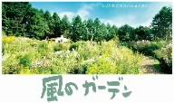 【100円クーポン配布中!】風のガーデン DVD-BOX/中井貴一