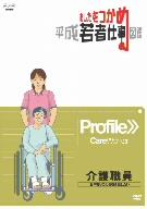 【100円クーポン配布中!】あしたをつかめ 平成若者仕事図鑑 介護職員 お年寄りの力を引き出したい