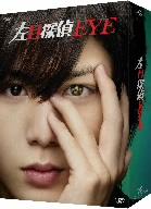【100円クーポン配布中!】左目探偵EYE DVD-BOX/山田涼介