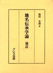 地名伝承学論/池田末則