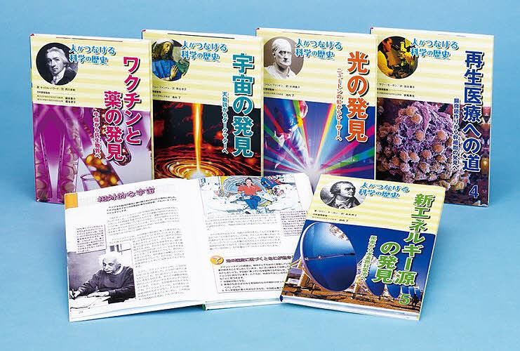【100円クーポン配布中!】人がつなげる科学の歴史 全5巻