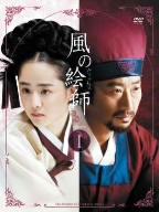 【100円クーポン配布中!】風の絵師 DVD-BOX I/パク・シニャン/ムン・グニョン