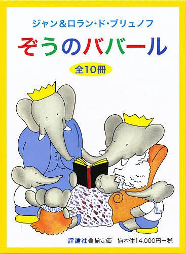 【100円クーポン配布中!】ババールの絵本 全10巻