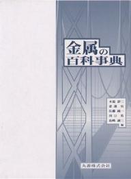 【100円クーポン配布中!】金属の百科事典/木原諄二