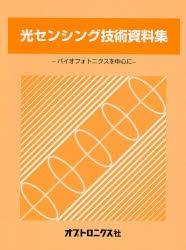 【100円クーポン配布中!】光センシング技術資料集-バイオフォトニク