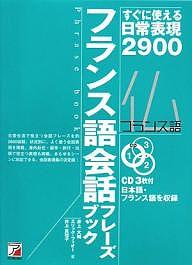 CD BOOK Phrase 送料無料 book 3000円以上送料無料 井上大輔 フランス語会話フレーズブック 大人気 すぐに使える日常表現2900