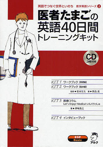 【100円クーポン配布中!】医者たまごの英語40日間トレーニングキッ