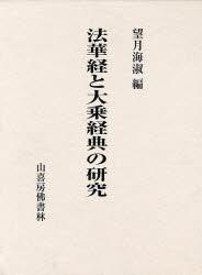 法華経と大乗経典の研究/望月海淑【合計3000円以上で送料無料】