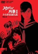 【100円クーポン配布中!】スケバン刑事II 少女鉄仮面伝説 VOL.4/南野陽子