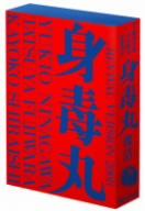 【100円クーポン配布中!】身毒丸 復活 特別版/藤原竜也/白石加代子