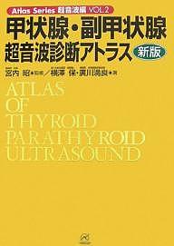 【100円クーポン配布中!】甲状腺・副甲状腺超音波診断アトラス