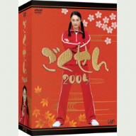 【100円クーポン配布中!】ごくせん 2005 DVD-BOX/仲間由紀恵