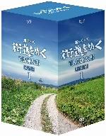 【100円クーポン配布中!】新シリーズ 街道をゆく DVD-BOXI