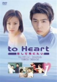 【100円クーポン配布中!】to Heart~恋して死にたい~DVD-BOX/堂本剛