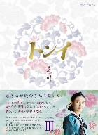 【100円クーポン配布中!】トンイ DVD-BOXIII/ハン・ヒョジュ