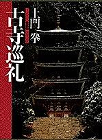 【100円クーポン配布中!】古寺巡礼 愛蔵版/土門拳