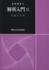 基礎数学 希少 3 解析入門 杉浦光夫 新作アイテム毎日更新 3000円以上送料無料 2