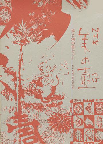【100円クーポン配布中!】NHK美の壷 第2期 10冊セット
