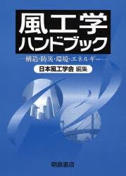 【100円クーポン配布中!】風工学ハンドブック 構造・防災・環境・エネルギー/日本風工学会