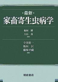 【100円クーポン配布中!】最新家畜寄生虫病学/今井壮一