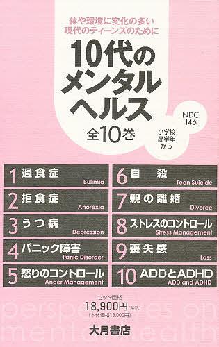 【100円クーポン配布中!】10代のメンタルヘルス 全10巻