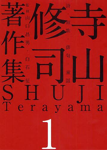 超人気 寺山修司著作集 流行のアイテム 1 3000円以上送料無料 寺山修司