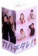 【100円クーポン配布中!】カバチタレ!〈完全版〉 DVD-BOX/常盤貴子/深津絵里