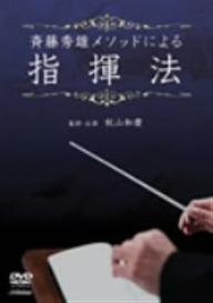 【100円クーポン配布中!】斉藤秀雄メソッドによる指揮法/斉藤秀雄
