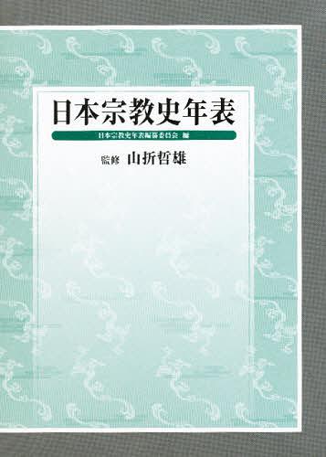 【100円クーポン配布中!】日本宗教史年表/日本宗教史年表編纂委員会