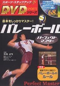 スポーツ 大幅値下げランキング ステップアップDVDシリーズ バレーボールパーフェクトマスター 基本をしっかりマスター 直営ストア 3000円以上送料無料