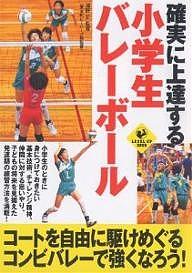 LEVEL UP BOOK 3000円以上送料無料 確実に上達する小学生バレーボール 超定番 いよいよ人気ブランド