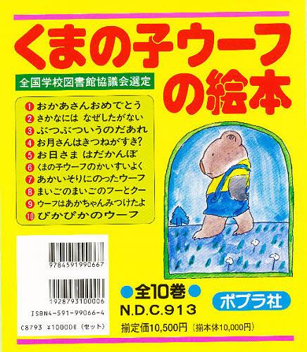 【100円クーポン配布中!】くまの子ウーフの絵本 全10巻