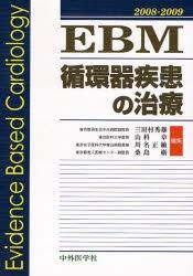 【100円クーポン配布中!】EBM循環器疾患の治療 2008-2009