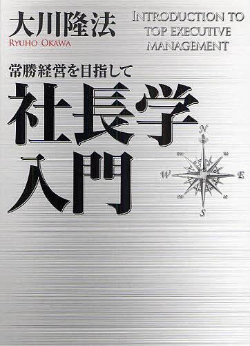 【100円クーポン配布中!】社長学入門 常勝経営を目指して/大川隆法