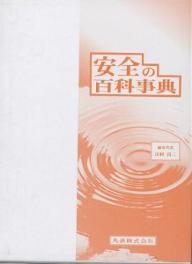 【100円クーポン配布中!】安全の百科事典/田村昌三
