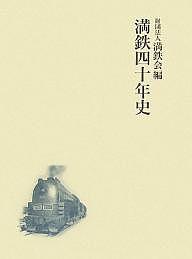 満鉄四十年史/満鉄会