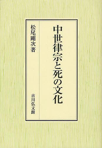 中世律宗と死の文化/松尾剛次【合計3000円以上で送料無料】